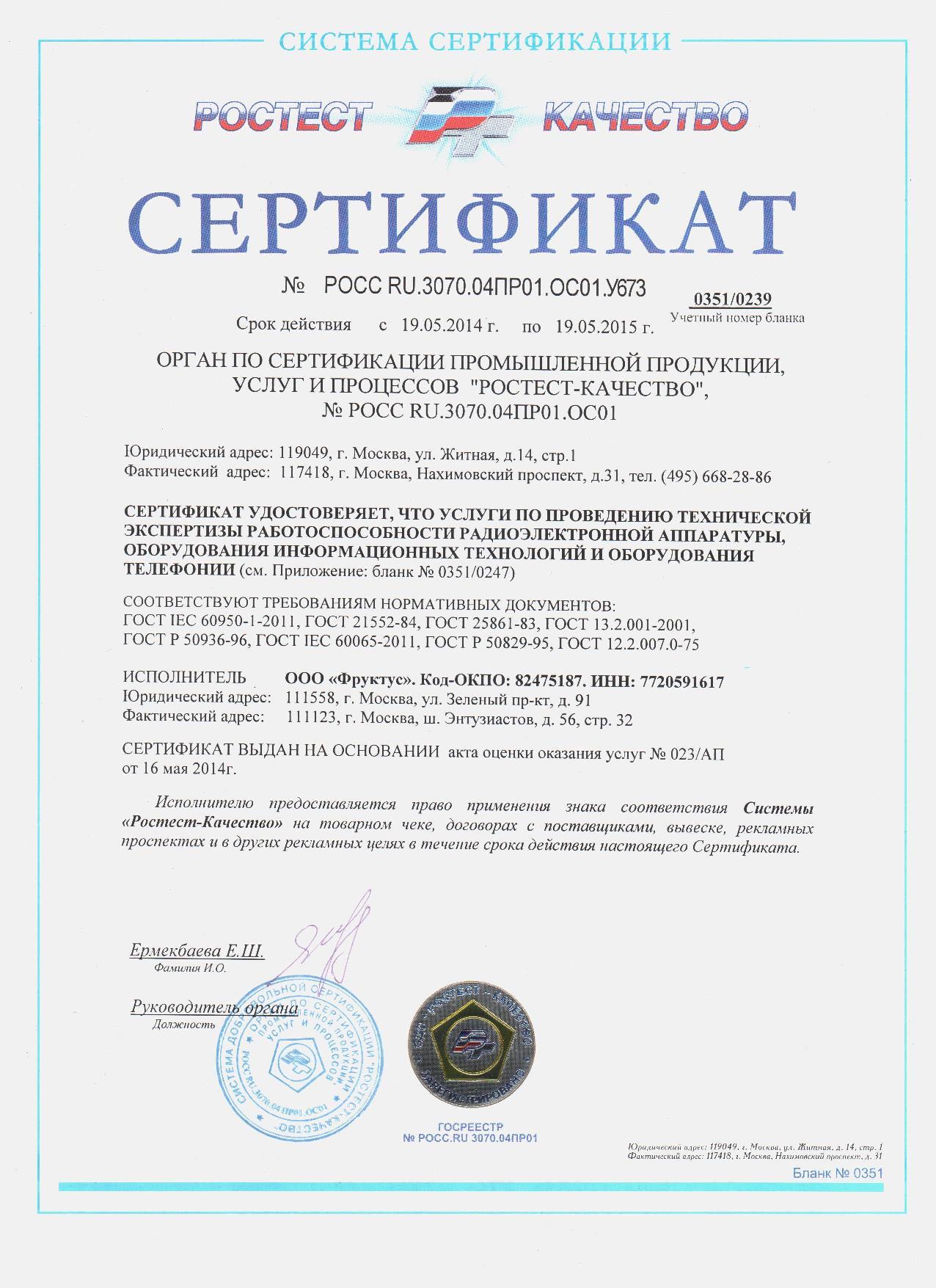 Сертификация компьютеров и оргтехники услуги по сертификация на соответствие технических регламентов таможенного союза
