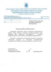 Благодарность от Тимирязевского района Москвы