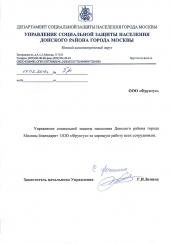 Благодарность от УСЗН Донской