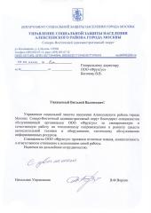 Отзыв УСЗН Алексеевский